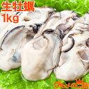 生牡蠣 1kg 生食用 カキ 冷凍時1kg 解凍後850g ...