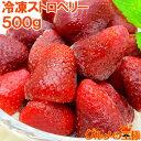 冷凍ストロベリー 500g×1パック 無添加冷凍いちご 【ス
