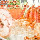楽天 タラバ蟹