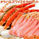 タラバ蟹 刺身