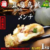 【福士豆腐】【イカメンチ】【青森県五所川原市】【豆腐イカめんち】