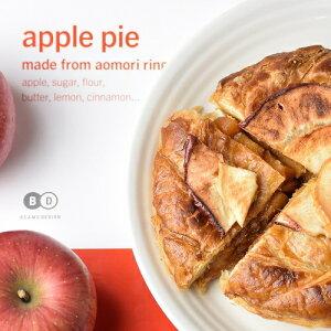 BEAMS DESIGN 青森県産りんご ホールアップルパイ 有機栽培 青森りんご 使用 ラージビームス デザイン お取り寄せ スイーツ 送料無料 青森 りんご 冷凍 アップルパイ アップルスイーツ 無添加 父の日 スイーツ 母の日 誕生日ケーキ スイーツギフト