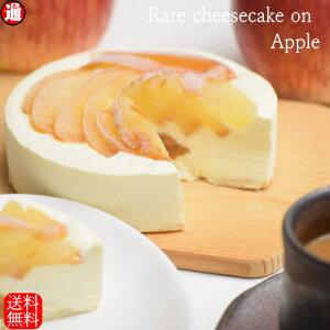 レアチーズケーキonアップル 送料無料 有機栽培青森りんご使用 アップルスイーツ ホール スイーツ 送料無料冷凍 スイーツ 母の日 プレゼント 誕生日ケーキ スイーツギフト クリスマスケーキ