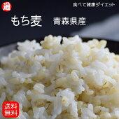 もち麦国産送料無料900g青森県産100%β‐グルカン水溶性食物繊維大麦食べれてダイエット