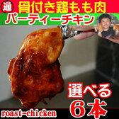 【ローストチキン】骨付き鶏肉 選べる6本 ローストチキン レッグ ローストチキン もも セット パーティーチキン パーティー ギフト 骨付き鶏 母の日 プレゼント 母の日ギフト