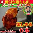 クリスマスチキン ローストチキン 骨付き鶏肉 楽しめる 6本 ローストチキン レッグ ローストチキン もも セット パーティーチキン パーティー ギフト 骨付き鶏 クリスマス チキン