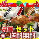 ●送料無料 【ローストチキン】手羽先 鶏モモ肉 誕生日 パーティーセット ローストチキン 丸鶏...
