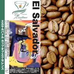 エルサルバドルカップオブエクセレンス(100g)/グルメコーヒー豆専門加藤珈琲店