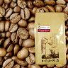 [500gお得袋]コスタリカ世界規格Qグレード珈琲豆/グルメコーヒー豆専門加藤珈琲店/珈琲豆