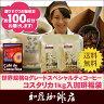 [1kg]世界規格Qグレード珈琲コスタリカ珈琲福袋(Qコス×2)/珈琲豆