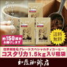 世界規格Qグレード珈琲コスタリカ1.5kg入珈琲福袋(Qコス×3)/珈琲豆