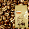 [500gお得袋]ニカラグア世界規格Qグレード珈琲豆/グルメコーヒー豆専門加藤珈琲店/珈琲豆