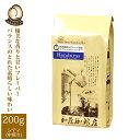 【訳あり大処分・200g】ホンジュラス世界規格Qグレード珈琲豆(200g/2021 0117)