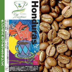 ホンジュラスカップオブエクセレンス(100g)/グルメコーヒー豆専門加藤珈琲店/珈琲豆