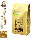 ブラジル世界規格Qグレード珈琲豆(300g)(ブラジルサントス)/グルメコーヒー豆専門加藤珈琲店/珈琲豆