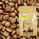 [500gお得袋]ブラジル世界規格Qグレード珈琲豆(ブラジルサントス)/グルメコーヒー豆専門加...