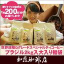 世界規格Qグレード珈琲ブラジル2kg大入り福袋(2セットでRM付)(Qブラ×4)【RCP】