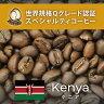 ケニア世界規格Qグレード珈琲豆(100g)/グルメコーヒー豆専門加藤珈琲店/珈琲豆