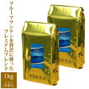 [1kg]ブルーマウンテンミスト珈琲福袋(ミスト×2)/珈琲豆