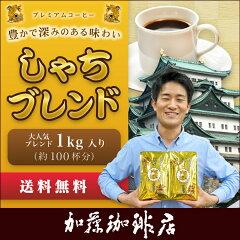 しゃちブレンド・プレミアムブレンド珈琲1kg入セット(鯱×2)/珈琲豆