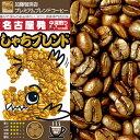 プレミアムブレンド【しゃちブレンド】(500g)/グルメコーヒー豆専門加藤珈琲店