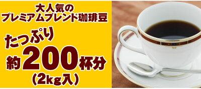 加藤珈琲200杯分