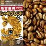 [500gお得袋]プレミアムブレンド【しゃちブレンド】/グルメコーヒー豆専門加藤珈琲店/珈琲豆