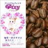 プレミアムブレンド【PIXY・ピクシー】(100g)/グルメコーヒー豆専門加藤珈琲店/珈琲豆