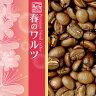 プレミアムブレンド【春のワルツ】(100g)/グルメコーヒー豆専門加藤珈琲店/珈琲豆
