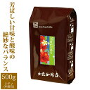【訳あり大処分】プレミアムブレンドコーヒー【夏色の香り】(500g/2021 0914)