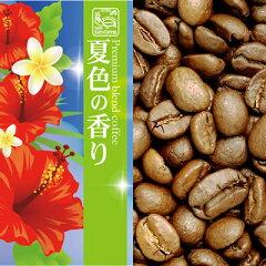 [500gお得袋]プレミアムブレンドコーヒー【夏色の香り】/グルメコーヒー豆専門加藤珈琲店