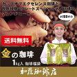 [1kg]金の珈琲・カップオブエクセレンス&Qグレードブレンド珈琲福袋(金×2)/珈琲豆