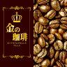 金の珈琲・カップオブエクセレンス&Qグレードブレンド(200g)/グルメコーヒー豆専門加藤珈琲店/珈琲豆
