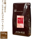 プレミアムブレンド【ルビー・アロマ】(300g)/珈琲豆
