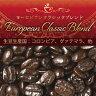 濃厚ヨーロピアンクラシックブレンド/300g/グルメコーヒー豆専門加藤珈琲店/珈琲豆