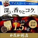 コーヒー★10年連続ショップ・オブ・ザイヤー受賞のコーヒー/コ-ヒ- 本当に美味しい珈琲です♪...