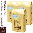 コーヒー豆 コーヒー 1.5kg たっぷりアイス 珈琲1.5...