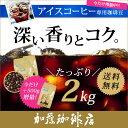 コーヒー 12年連続ショップ・オブ・ザイヤー受賞のコーヒー/コ-ヒ- 本当に美味しい珈琲です♪...