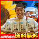 出荷日指定商品ロイヤルアイスブレンドコーヒー2kgセット