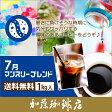 【7月】マンスリーブレンド1kg入り珈琲福袋(◆7月◆×2)