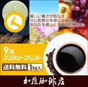 【9月】マンスリーブレンド1kg入り珈琲福袋(◆9月◆×2)...