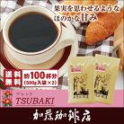 ブレンド【TSUBAKI】1kg入り珈琲福袋