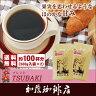 [1kg]ブレンド【TSUBAKI】珈琲福袋(TSUBAKI×2)/珈琲豆
