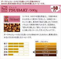 ブレンド【TSUBAKI】