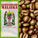 キリマンジャロ・キボーAA(300g)/グルメコーヒー豆専門加藤珈琲店(タンザニア)