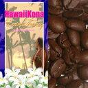 ハワイコナコーヒー