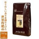 ■ブルーマウンテンNo.1(300g)(ジャマイカ)/グルメコーヒー豆専門加藤珈琲店/珈琲豆 1
