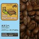 パプアニューギニア・ホヌコペスペシャルティコーヒー豆(300g)(ブヌンウー)/グルメコーヒー豆専門加藤珈琲店10P12Jul14