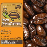 [500gお得袋]インドネシアマンデリンゴールド・ホヌコペスペシャルティコーヒー豆/グルメコー...