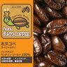 [500gお得袋]インドネシアマンデリンゴールド・ホヌコペスペシャルティコーヒー豆/グルメコーヒー豆専門加藤珈琲店/珈琲豆